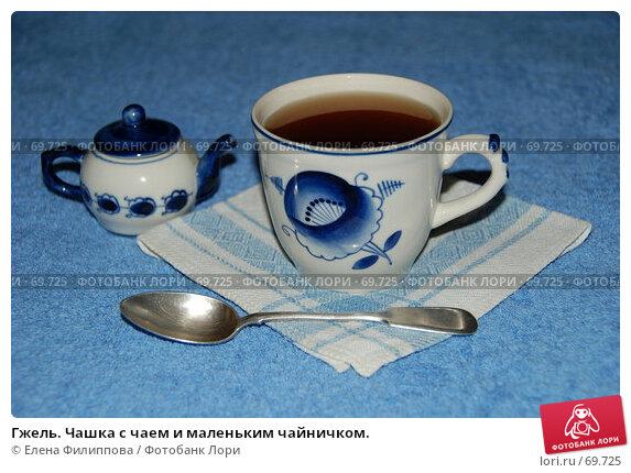 Гжель. Чашка с чаем и маленьким чайничком., фото № 69725, снято 9 августа 2007 г. (c) Елена Филиппова / Фотобанк Лори