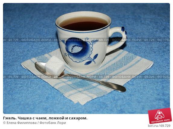 Гжель. Чашка с чаем, ложкой и сахаром., фото № 69729, снято 9 августа 2007 г. (c) Елена Филиппова / Фотобанк Лори