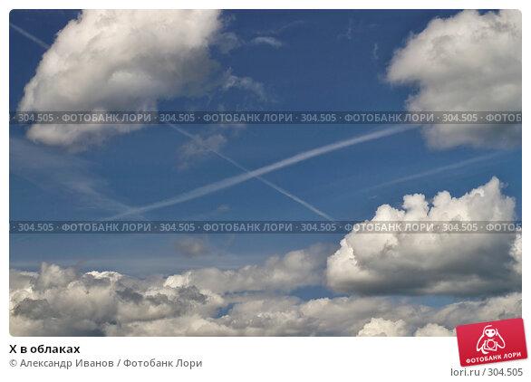 Купить «Х в облаках», фото № 304505, снято 24 ноября 2017 г. (c) Александр Иванов / Фотобанк Лори