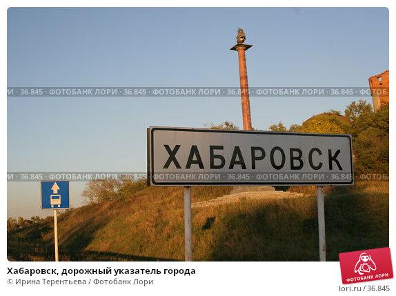 Хабаровск, дорожный указатель города, эксклюзивное фото № 36845, снято 21 сентября 2005 г. (c) Ирина Терентьева / Фотобанк Лори
