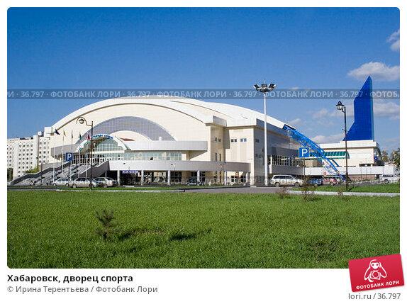 Хабаровск, дворец спорта, эксклюзивное фото № 36797, снято 21 сентября 2005 г. (c) Ирина Терентьева / Фотобанк Лори