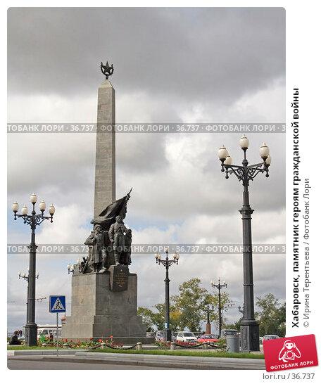 Хабаровск, памятник героям гражданской войны, эксклюзивное фото № 36737, снято 20 сентября 2005 г. (c) Ирина Терентьева / Фотобанк Лори