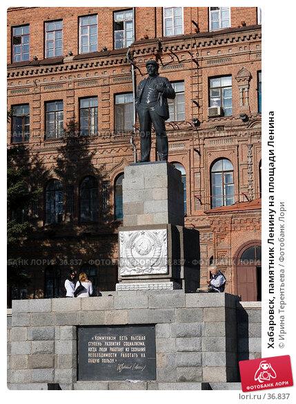 Хабаровск, памятник Ленину на площади Ленина, эксклюзивное фото № 36837, снято 21 сентября 2005 г. (c) Ирина Терентьева / Фотобанк Лори