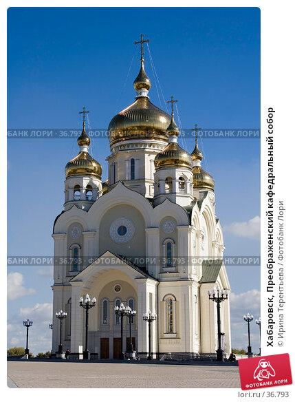 Хабаровск, Преображенский кафедральный собор, эксклюзивное фото № 36793, снято 21 сентября 2005 г. (c) Ирина Терентьева / Фотобанк Лори