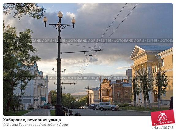 Купить «Хабаровск, вечерняя улица», эксклюзивное фото № 36745, снято 20 сентября 2005 г. (c) Ирина Терентьева / Фотобанк Лори