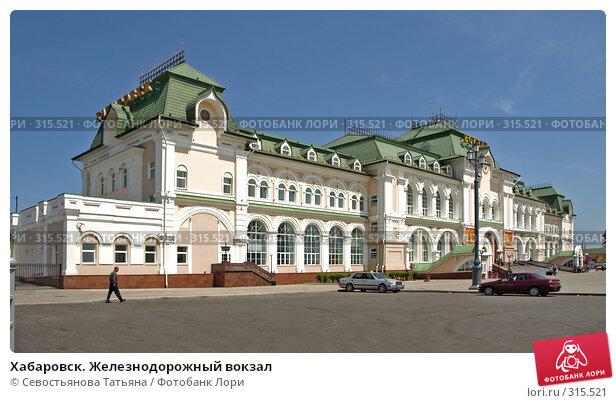 Хабаровск. Железнодорожный вокзал, фото № 315521, снято 2 июня 2008 г. (c) Севостьянова Татьяна / Фотобанк Лори