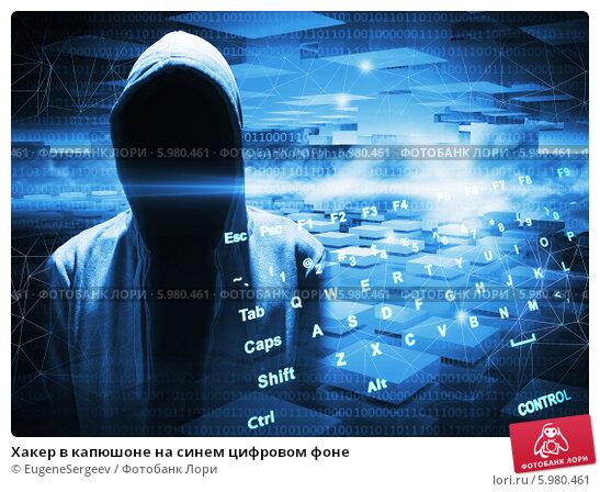 Хакер в капюшоне на синем цифровом фоне, фото № 5980461, снято 9 января 2017 г. (c) Евгений Сергеев / Фотобанк Лори