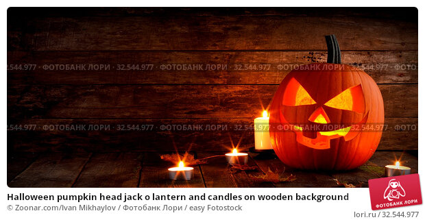 Купить «Halloween pumpkin head jack o lantern and candles on wooden background», фото № 32544977, снято 7 декабря 2019 г. (c) easy Fotostock / Фотобанк Лори