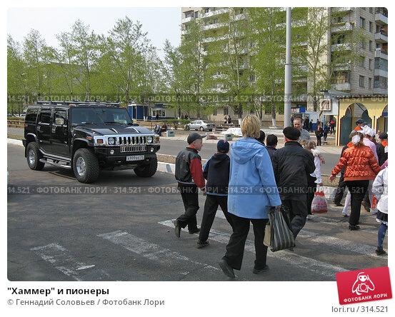 """""""Хаммер"""" и пионеры, фото № 314521, снято 19 мая 2008 г. (c) Геннадий Соловьев / Фотобанк Лори"""