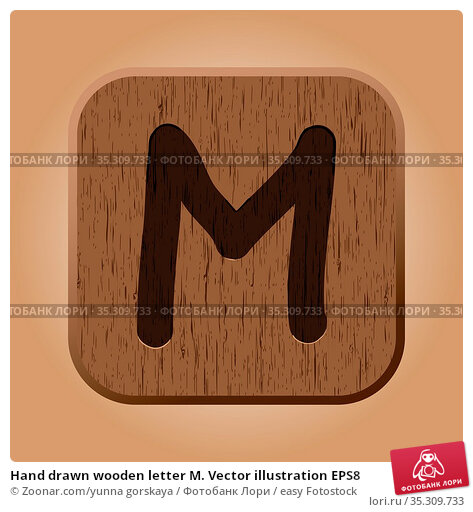 Hand drawn wooden letter M. Vector illustration EPS8. Стоковое фото, фотограф Zoonar.com/yunna gorskaya / easy Fotostock / Фотобанк Лори