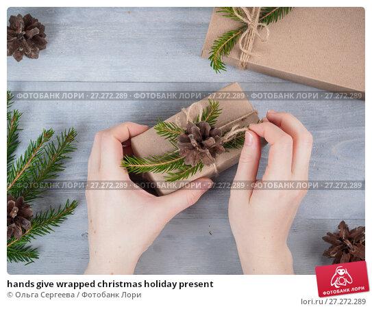 Купить «hands give wrapped christmas holiday present», фото № 27272289, снято 29 октября 2017 г. (c) Ольга Сергеева / Фотобанк Лори
