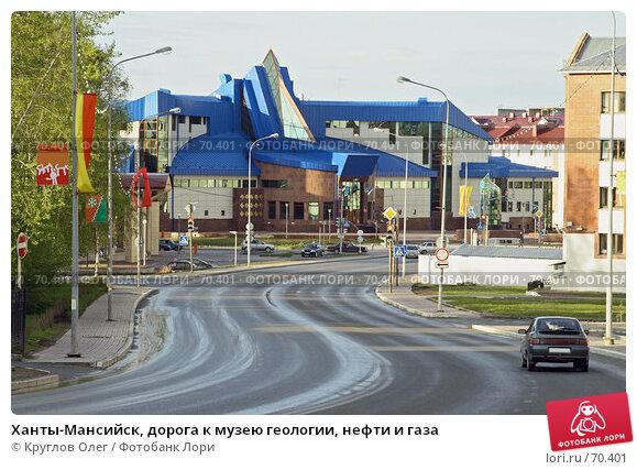 Купить «Ханты-Мансийск, дорога к музею геологии, нефти и газа», фото № 70401, снято 8 июня 2007 г. (c) Круглов Олег / Фотобанк Лори
