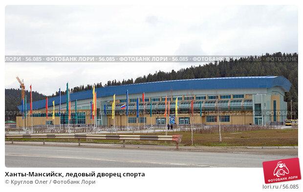 Ханты-Мансийск, ледовый дворец спорта, эксклюзивное фото № 56085, снято 8 июня 2007 г. (c) Круглов Олег / Фотобанк Лори