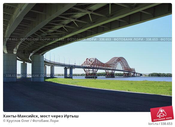 Ханты-Мансийск, мост через Иртыш, фото № 338653, снято 23 июня 2008 г. (c) Круглов Олег / Фотобанк Лори