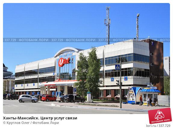 Ханты-Мансийск. Центр услуг связи, фото № 337729, снято 23 июня 2008 г. (c) Круглов Олег / Фотобанк Лори