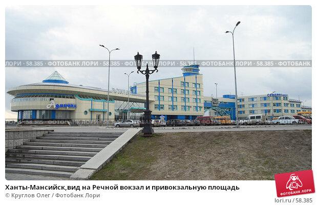 Ханты-Мансийск,вид на Речной вокзал и привокзальную площадь, фото № 58385, снято 8 июня 2007 г. (c) Круглов Олег / Фотобанк Лори
