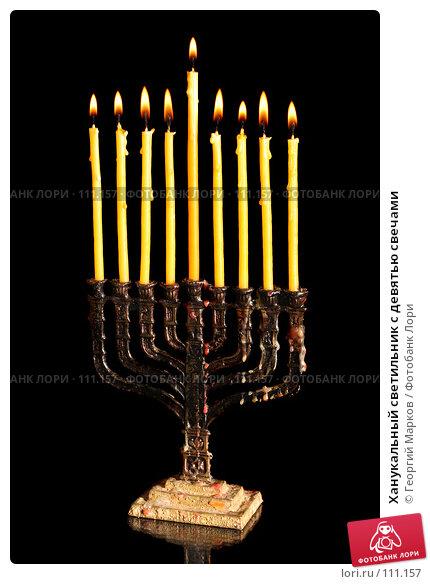 Ханукальный светильник с девятью свечами, фото № 111157, снято 12 октября 2007 г. (c) Георгий Марков / Фотобанк Лори