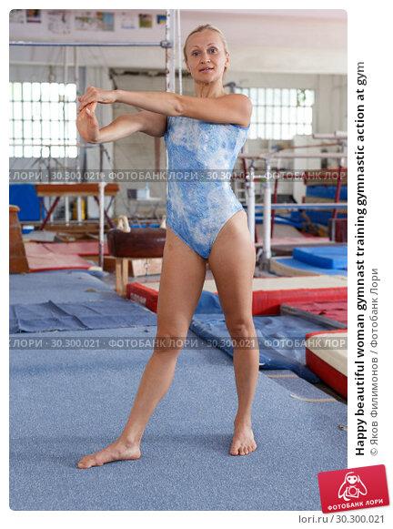 Купить «Happy beautiful woman gymnast training gymnastic action at gym», фото № 30300021, снято 18 июля 2018 г. (c) Яков Филимонов / Фотобанк Лори