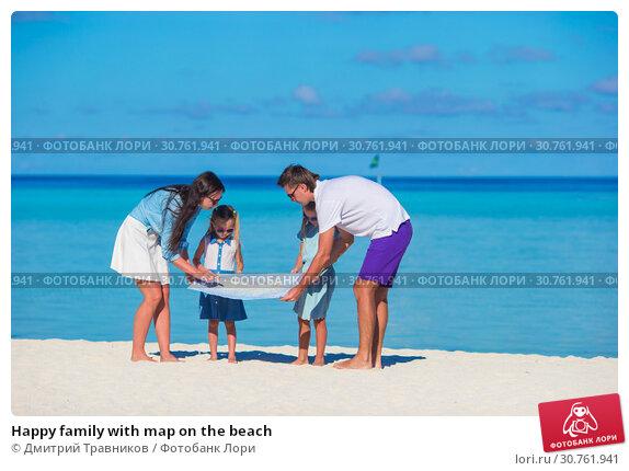 Купить «Happy family with map on the beach», фото № 30761941, снято 4 апреля 2015 г. (c) Дмитрий Травников / Фотобанк Лори