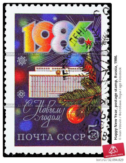 Happy New Year, postage stamp, Russia, 1986. (2015 год). Редакционное фото, фотограф Ivan Vdovin / age Fotostock / Фотобанк Лори