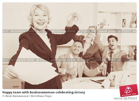 Happy team with businesswoman celebrating victory, фото № 26773517, снято 1 июля 2017 г. (c) Яков Филимонов / Фотобанк Лори