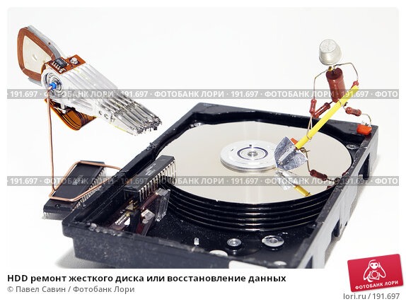 HDD ремонт жесткого диска или восстановление данных, фото № 191697, снято 24 мая 2017 г. (c) Павел Савин / Фотобанк Лори