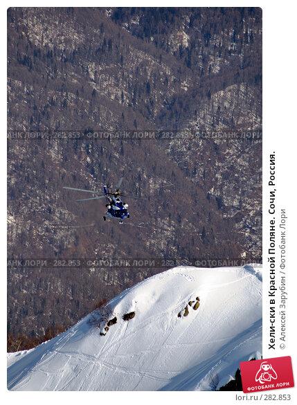Хели-ски в Красной Поляне. Сочи, Россия., фото № 282853, снято 16 февраля 2007 г. (c) Алексей Зарубин / Фотобанк Лори