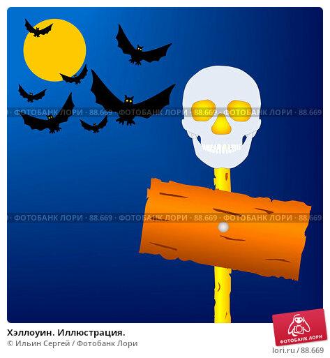 Хэллоуин. Иллюстрация., иллюстрация № 88669 (c) Ильин Сергей / Фотобанк Лори