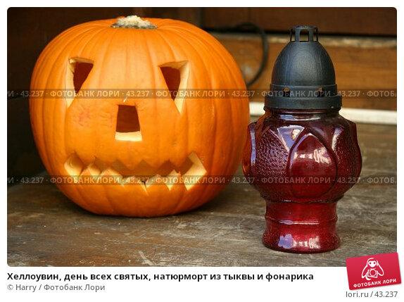 Хеллоувин, день всех святых, натюрморт из тыквы и фонарика, фото № 43237, снято 22 сентября 2017 г. (c) Harry / Фотобанк Лори