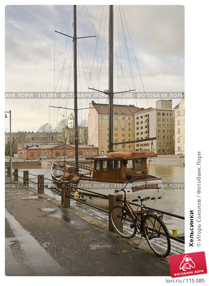 Хельсинки, фото № 115085, снято 25 января 2017 г. (c) Игорь Соколов / Фотобанк Лори