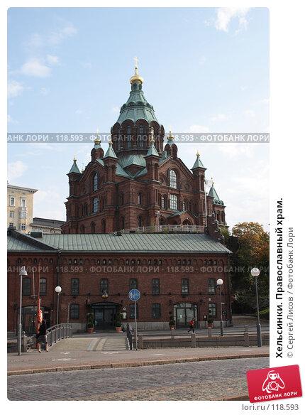 Хельсинки. Православный храм., фото № 118593, снято 29 сентября 2007 г. (c) Сергей Лисов / Фотобанк Лори