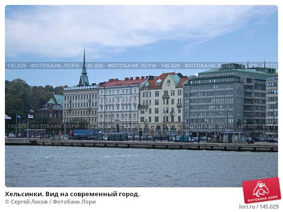 Хельсинки. Вид на современный город., фото № 145029, снято 29 сентября 2007 г. (c) Сергей Лисов / Фотобанк Лори