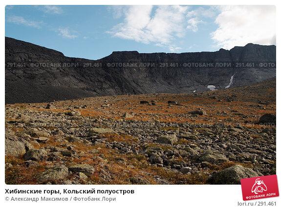 Купить «Хибинские горы, Кольский полуостров», фото № 291461, снято 22 августа 2006 г. (c) Александр Максимов / Фотобанк Лори