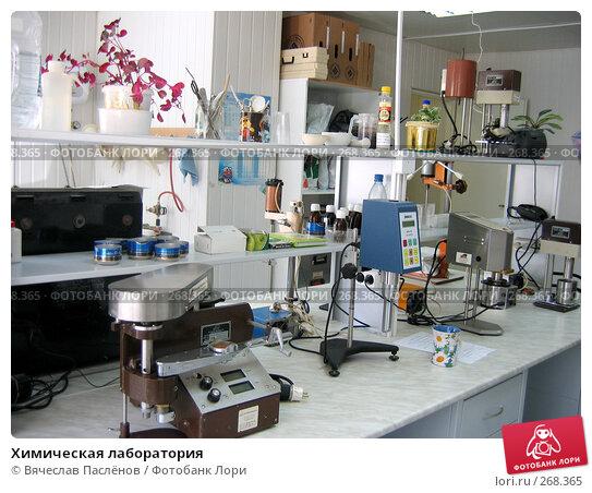 Химическая лаборатория, фото № 268365, снято 9 апреля 2008 г. (c) Вячеслав Паслёнов / Фотобанк Лори