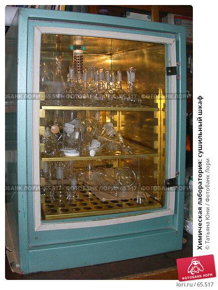 Химическая лаборатория: сушильный шкаф, фото № 65517, снято 26 июля 2007 г. (c) Татьяна Юни / Фотобанк Лори