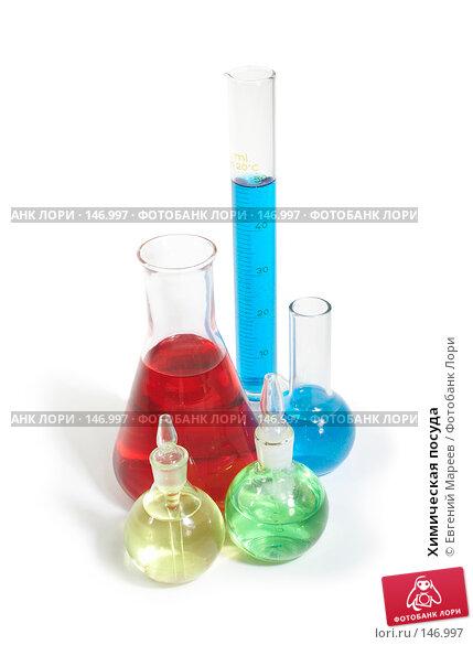 Химическая посуда, фото № 146997, снято 7 декабря 2007 г. (c) Евгений Мареев / Фотобанк Лори