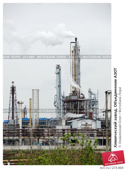 Химический завод. Объединение АЗОТ, эксклюзивное фото № 273869, снято 2 мая 2008 г. (c) Знаменский Олег / Фотобанк Лори