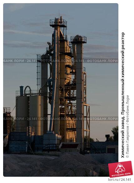 Химический завод. Промышленный химический реактор, фото № 24141, снято 22 июля 2006 г. (c) Павел Гаврилов / Фотобанк Лори