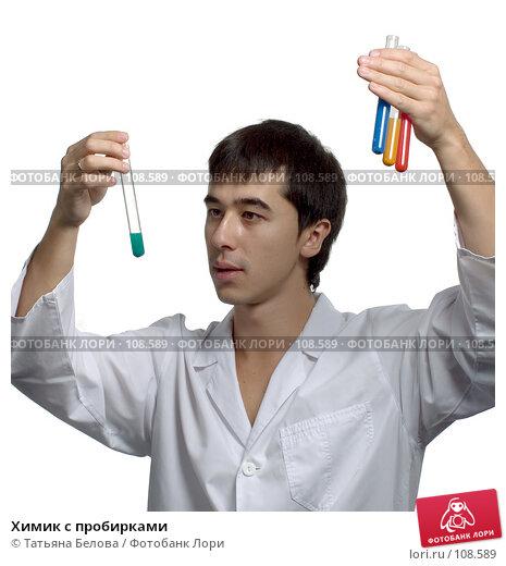 Химик с пробирками, фото № 108589, снято 21 октября 2007 г. (c) Татьяна Белова / Фотобанк Лори
