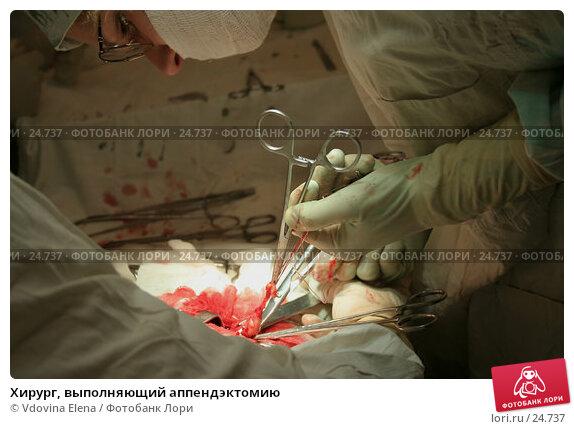 Хирург, выполняющий аппендэктомию, фото № 24737, снято 19 ноября 2005 г. (c) Vdovina Elena / Фотобанк Лори