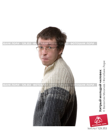 Хитрый молодой человек, фото № 129353, снято 8 марта 2007 г. (c) Валентин Мосичев / Фотобанк Лори