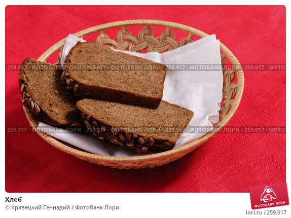 Хлеб, фото № 259917, снято 21 ноября 2004 г. (c) Кравецкий Геннадий / Фотобанк Лори