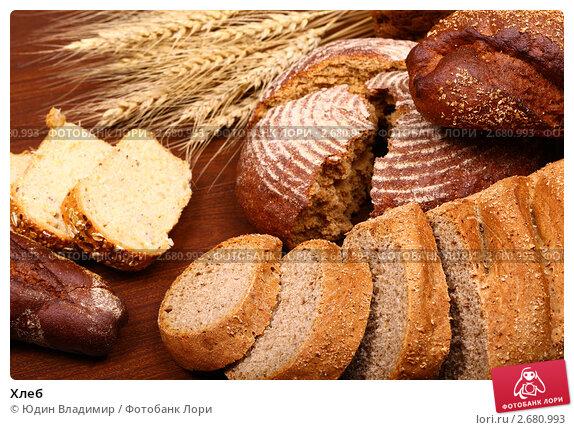 Купить «Хлеб», фото № 2680993, снято 14 декабря 2018 г. (c) Юдин Владимир / Фотобанк Лори