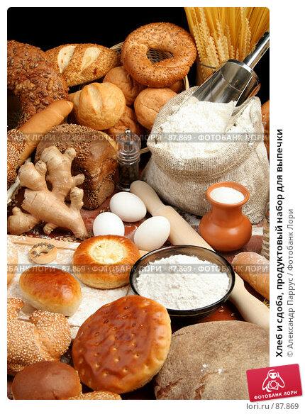 Хлеб и сдоба, продуктовый набор для выпечки, фото № 87869, снято 22 сентября 2007 г. (c) Александр Паррус / Фотобанк Лори