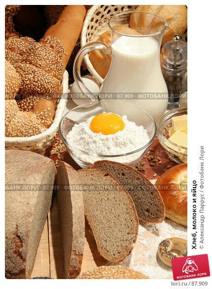 Хлеб, молоко и яйцо, фото № 87909, снято 22 сентября 2007 г. (c) Александр Паррус / Фотобанк Лори