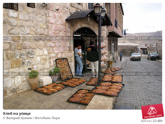 Купить «Хлеб на улице», фото № 23489, снято 4 ноября 2006 г. (c) Валерий Шанин / Фотобанк Лори