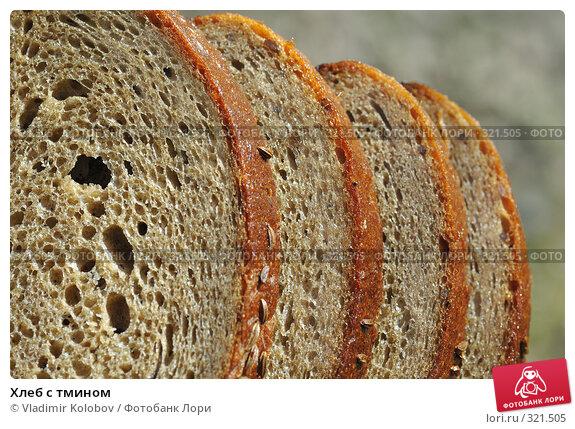 Хлеб с тмином, фото № 321505, снято 3 мая 2008 г. (c) Vladimir Kolobov / Фотобанк Лори