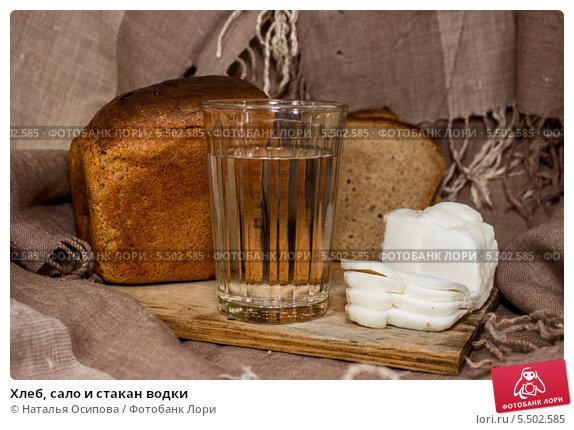 Купить «Хлеб, сало и стакан водки», фото № 5502585, снято 20 января 2014 г. (c) Наталья Осипова / Фотобанк Лори