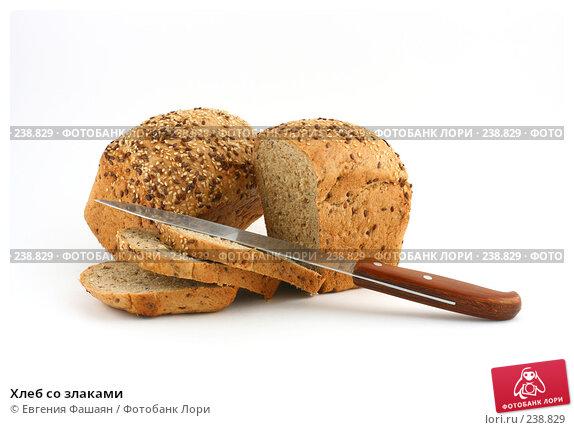 Купить «Хлеб со злаками», фото № 238829, снято 11 марта 2008 г. (c) Евгения Фашаян / Фотобанк Лори