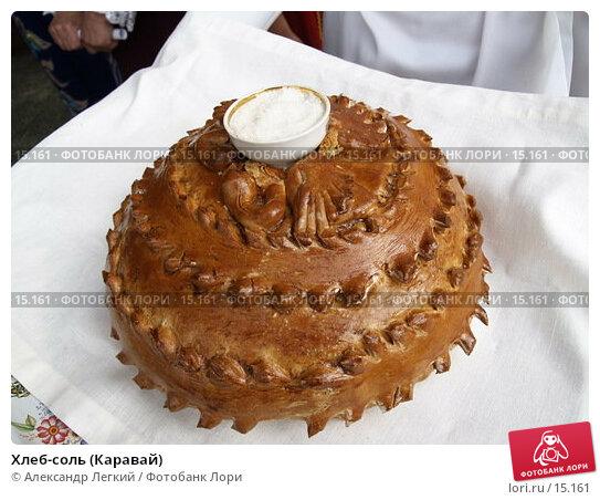Хлеб-соль (Каравай), фото № 15161, снято 4 августа 2006 г. (c) Александр Легкий / Фотобанк Лори